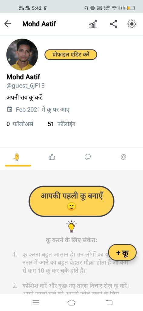 Koo app review in Hindi