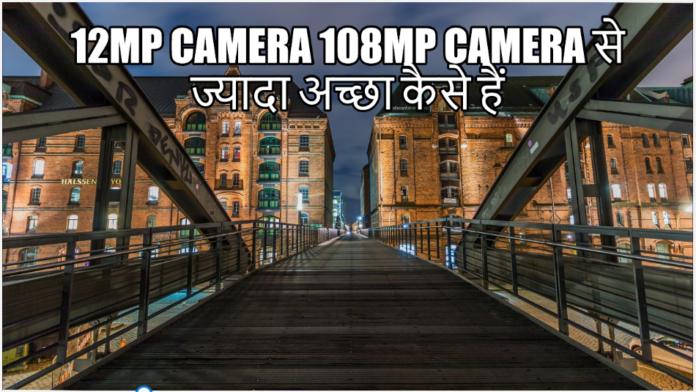 12MP Camera vs 108MP Camera