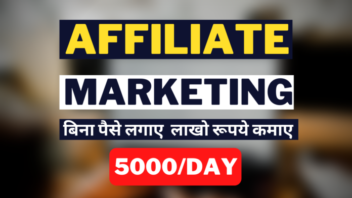 How to Start Affiliate Marketing In Hindi