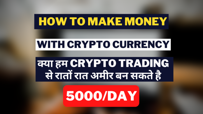 How To Make Money With Crypto Currency In Hindi