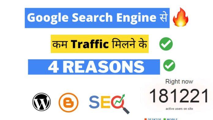 Google Search Engine से कम Traffic मिलने के 4 Reasons