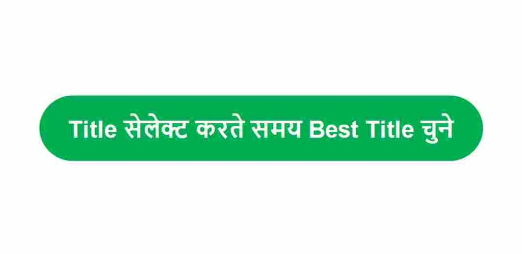 How to rank blog Post on Google First Page in Hindi