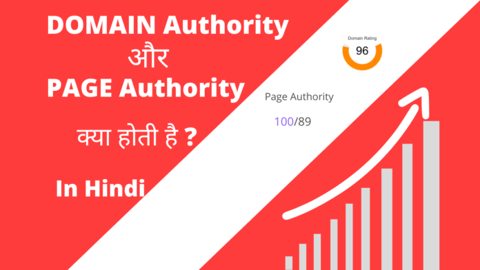 What is Page Authority in Hindi?