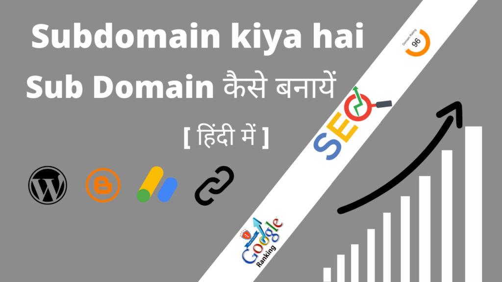Subdomain kiya hai और कैसे बनायें हिंदी में