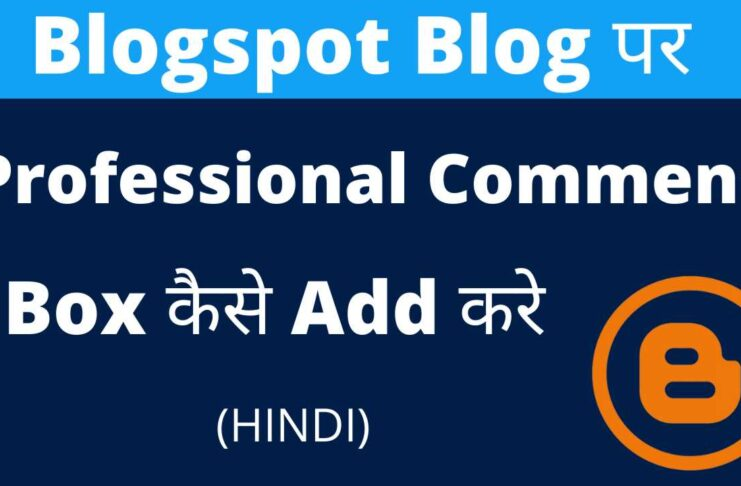 How To ChangeComment BoxInBlogger