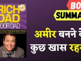 Rich Dad Poor Dad Book in Hindi
